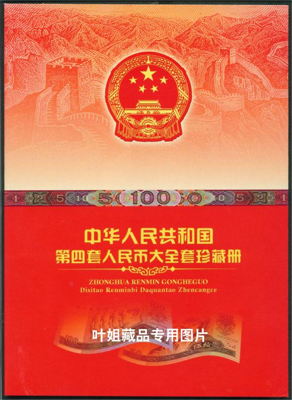 Альбом для хранения коллекции Четвертая серия юаней полный альбом позиционируется воздуха томов может быть помещены 17 отмечает сестра коллекции