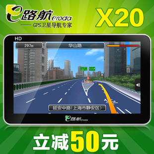 Genuine  e road version X20 upgrade version 7 inch high thou light portable GPS vehicle Navigator