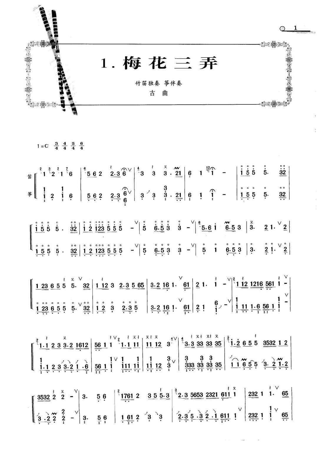 梅花三弄 曲谱/梅花三弄3P 演奏独奏笛子 竹笛 简谱乐谱 曲谱