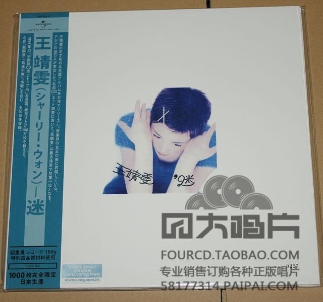 Старинный электроприбор Фэй Вонг поклонников 180г LP виниловых ограничивается 1000 индивидуально пронумерованных версия сделана в Японии