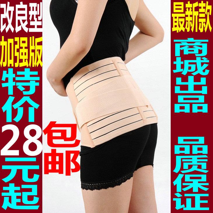 顺产剖腹产月子用品透气收腰夹收腹带产后束腹带产妇束缚带包邮夏