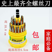 (Daily Special) Digital Multifunction Screwdriver With Magnetic Cheap Computer Repair Parts Phone