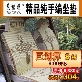 """""""汽车坐垫怎么洗""""¤""""山东加工汽车坐垫""""★""""远红外线坐垫品牌"""" - yoyotaobao - 一起一起"""