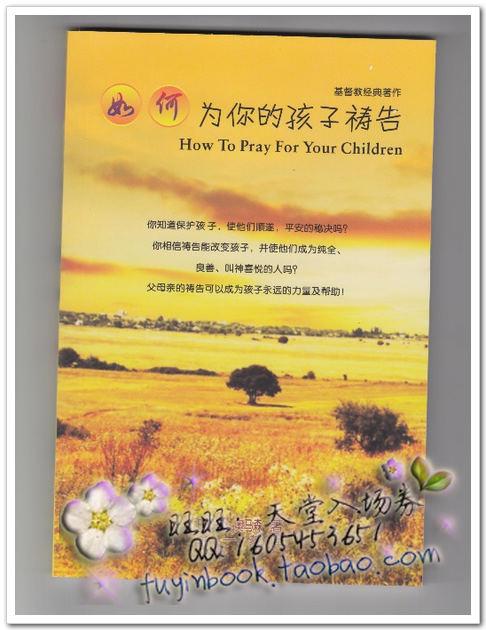 Книга, Газета, Каталог Христианские книги коллекции - как молиться для ваших детей - хорошее качество доставки (завершено 4 полный)