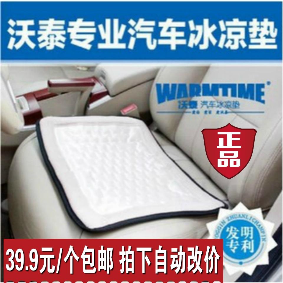 Охлаждающий коврик Warmtime  39.9