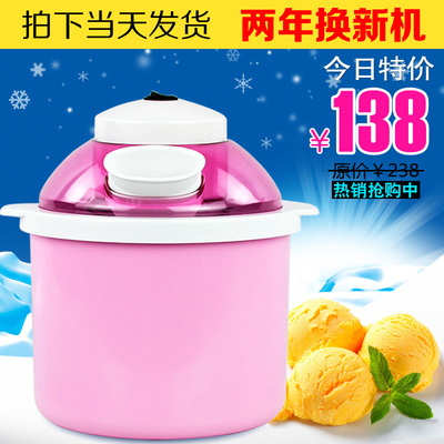Music home ice cream machine per child when automatic fruit ice cream machine ice cream machine diy genuine special