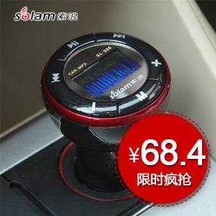 Suo Lang SL506 car MP3 2G MP3 player car stereo car supply genuine original