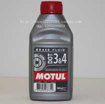 正品 摩特MOTUL DOT 4 BRAKE FLUID 全合成刹车油 兼容DOT3 0.5升