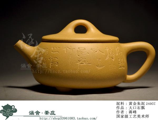 Чайник исинская штраф Цзян Фэн ☆ редких Чжу NI глины Золотой серии «большой каменный половник» 240CC