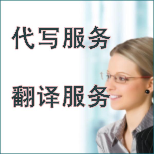 代写文章/论文检测/社论文代写/检测英语文章代写作