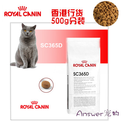 Royal canin  SC365D 500