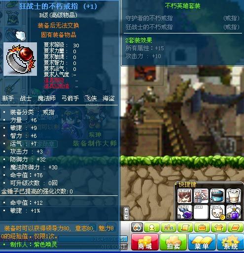 冒险岛装备/紫色猫/喷火龙装备/狂战士的不朽戒指3g 1%敏捷