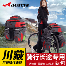 Acacia triad bicycles carry bag giant merida mountain bike sichuan-tibet cycling carry bag after shelf package