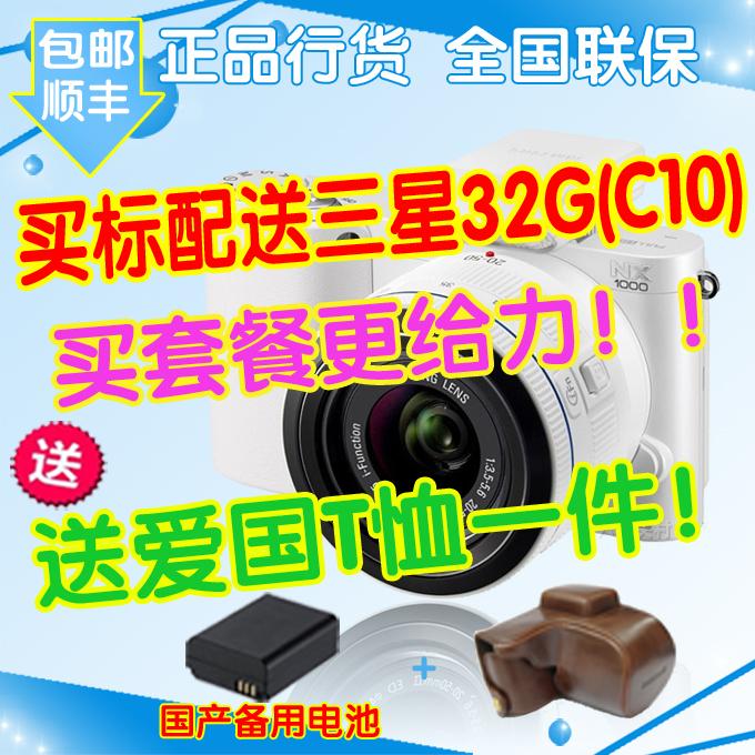 捍卫钓鱼岛 Samsung/三星 NX1000套机(含20-50mm镜头) 送豪礼