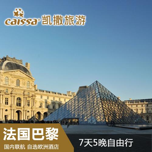 北京-法国巴黎7天5晚自由行- 国内联航 法国巴黎旅游【凯撒旅游】