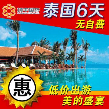 深圳/香港出发泰国美食四晚五天跟团游/泰国旅游/无自费美食游