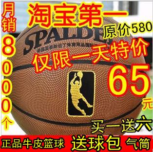 巨划算爆款特价买一送六超级耐磨厂家特供牛皮篮球 送球包 气筒