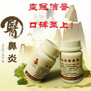 祖传中药鼻炎散 根治各类过敏性鼻炎|急性鼻炎慢性鼻炎药|鼻窦炎
