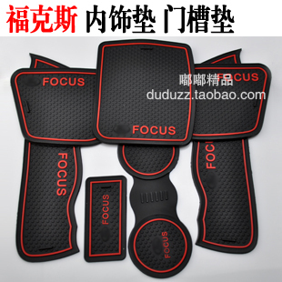 Коврик для приборной панели 福特福克斯 focus 专用门槽垫片 储物盒垫 防滑垫 Силикон 11