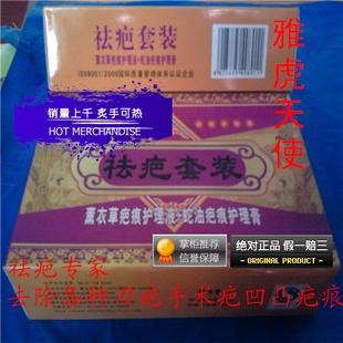 怎样祛疤、如何祛疤 去疤痕最好的药 淘宝网最有效 最好的去疤产品 - yoyotaobao - 一起一起