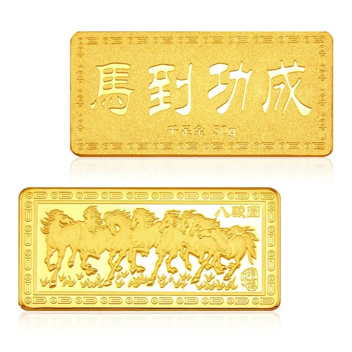 世嘉珠宝 黄金金条 千足金 50克金条 礼物投资收藏 正品