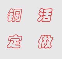 荣云阁 铜雕配件 工艺品制作 客户订单 ATA-088