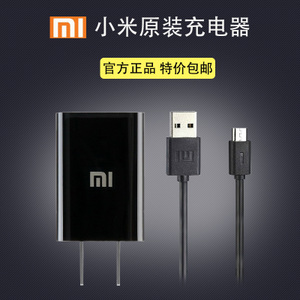 Millet rice note M1 original charger 1S M2S 2A M3 power adapter, data lines genuine