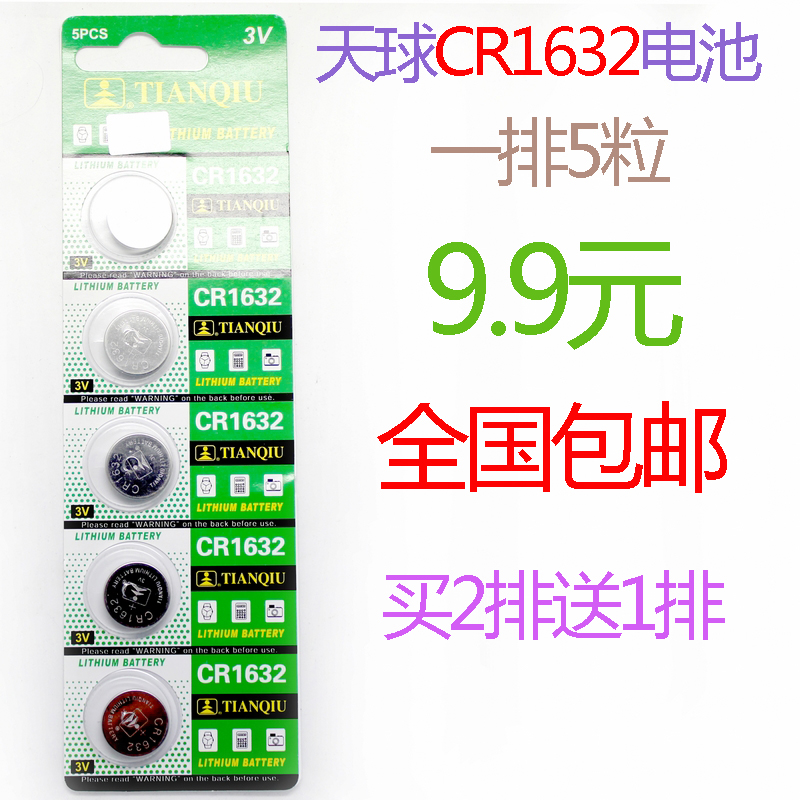 package mail heavens CR 1632 car key battery Coin Cell Battery 16,323 V coin cell battery 5-Piece