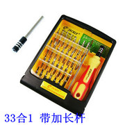 (Daily Special) 33 in 10,000 Can Repair Computers Mobile Screwdriver Set Split Units