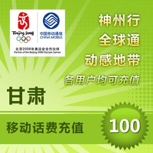 Ганьсу мобильный телефон быстро скрытой 100 юаней предоплаченные пополнения Серебряный Увэй, Цзюцюань, Тяньшуй, Ланьчжоу в луннань, Цинъян
