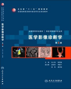 medical diagnostic imaging studies (version 3) (CD) White Horse people's health publishing house