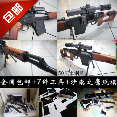 Special offer free shipping to send the tool hardcover SVD sniper rifle Molded paper model photographed automatic firearms class shipping