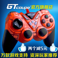 Game handle flying rocker rocker lever PC keyboard apple computer live football devil may cry network
