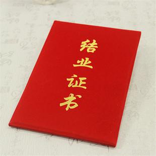 厂家直销结业证书直式绒布烫金荣誉证书聘书奖状可定做logo含内芯