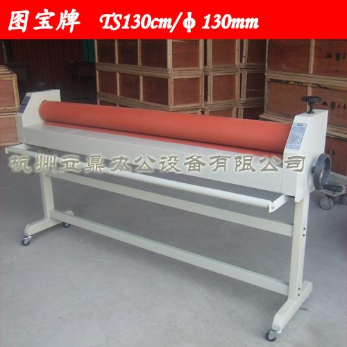 Ламинатор широкоформатный   ]TS1300