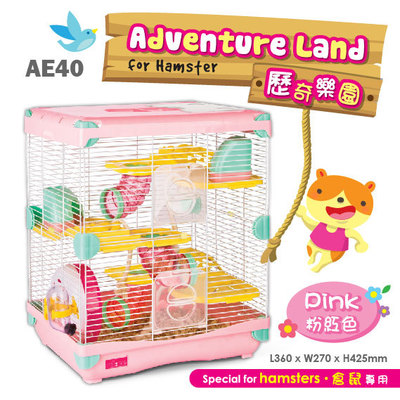 Alice Yi Nisi large double Adventure park AE40 AE41 AE42