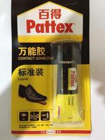 汉高百得万能胶 百得超能标准装 皮鞋修补专用胶 30ML