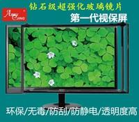 包邮17寸正19寸20寸22寸宽电脑保护屏防辐射玻璃屏视保屏屏保爱眼