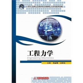 工程力学(众邦)(21世纪普通高等职业教育机械电子系列