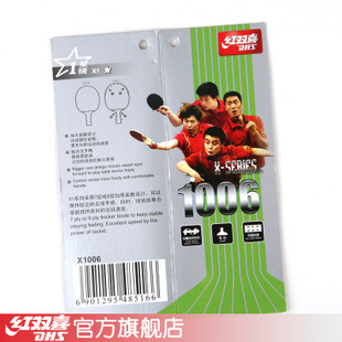 Double Happiness DHS table tennis racket x series 1 star X1006 double-sided anti gel pen-hold DXED276-1