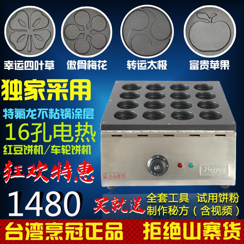 Вафельницы, Блинницы 16-отверстие электрическая кулинария в Тайвань красная фасоль торт колеса nonstick торт олово