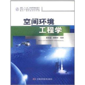 空间环境工程学黄本诚