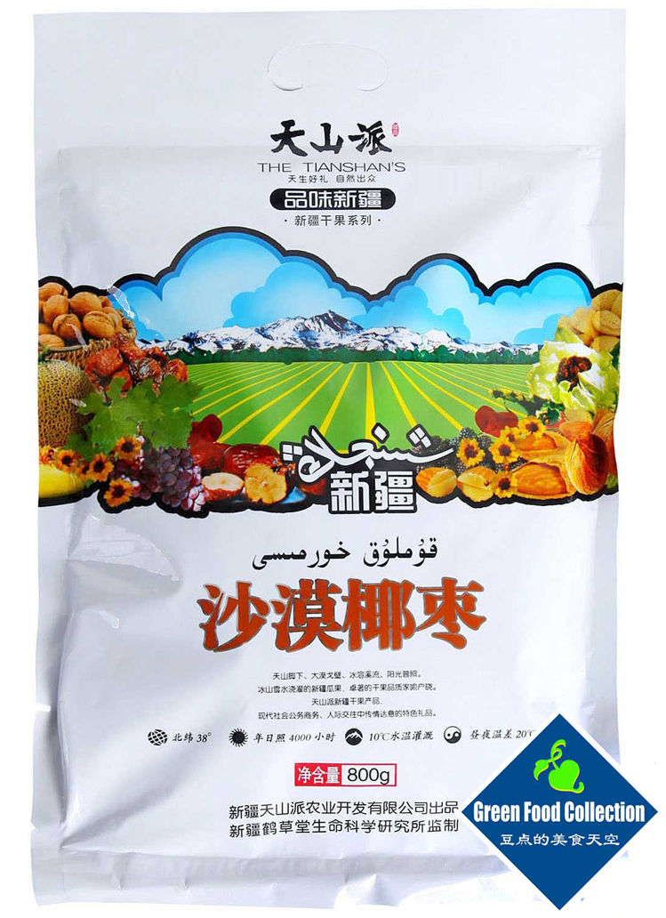 Изюм Tianshan mountains  800g