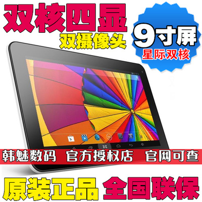 Genuine pournelle MOMO9 interstellar dual-core dual nuclear power plant significantly upgraded version wifi 9-inch tablet