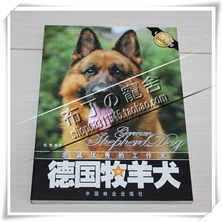 Dog training book Germany Shepherd Dog special books, color books on dog training German Shepherd breeding dogs books