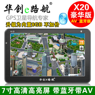 Genuine CRE e road route X20 Deluxe Edition 7 inch HD car GPS navigation instrument with Bluetooth + reverse