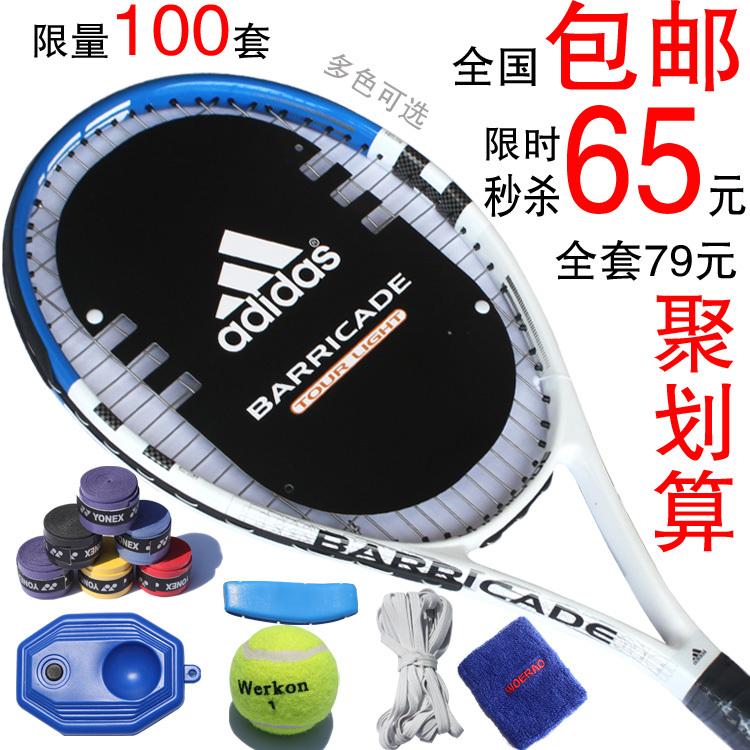 网球拍 正品 特价 初学者 训练型 男女通用型 限量秒杀 全国包邮
