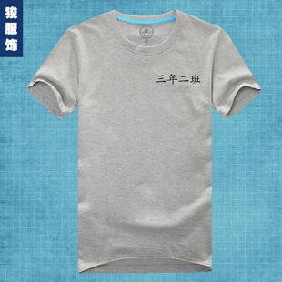 狻 2014夏季三年二班个性t恤 班服毕业衫 学生短袖t恤男女 潮