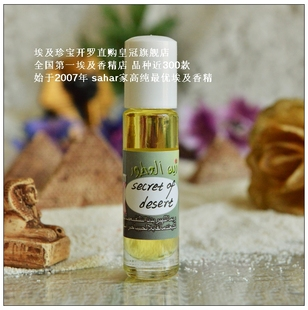 埃及香精 最优 沙漠的秘密secret of desert埃及名香 娇魅女人心