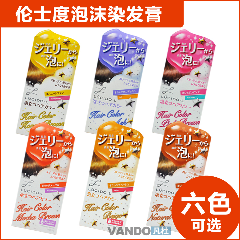 ... LUCIDO-L bubble hair dye paste all six color/hair color Brown